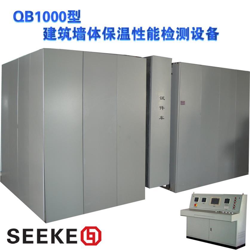 SK-QB1000型建筑墙体保温性能jrs直播nba播火箭设备